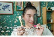 [รีวิว] Dermacol Make-Up Cover รองพื้นในตำนานที่ปกปิดได้ทุกรอย แม้กระทั่งรอยสัก