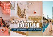 พาเที่ยว 7 คาเฟ่ ดูไบ สวยชิค บรรยากาศดี ไปดูไบห้ามพลาด [Dubai Cafe Hopping]